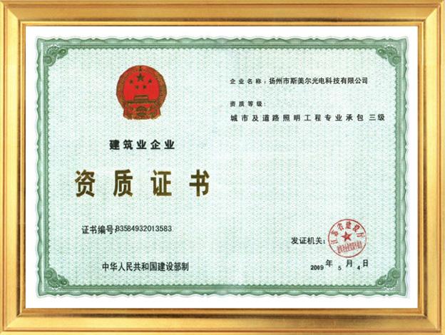 道路工程照明证书